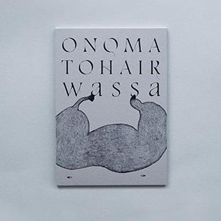 オノマトヘア