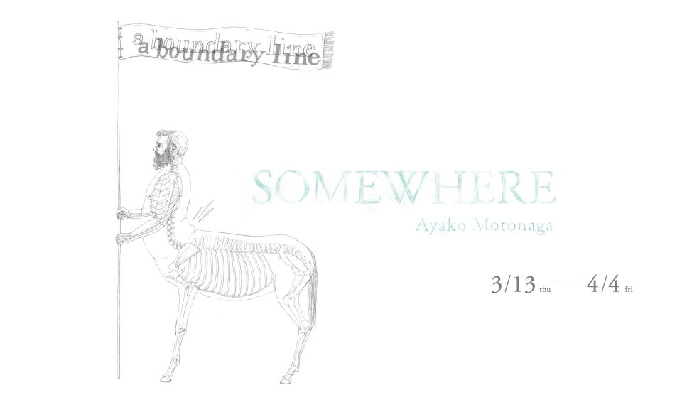 SOMEWHERE|元永彩子|2014 3/13【thu】〜4/4【fri】