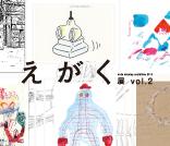 えがく展 vol.2|川瀬知代 ・さとうゆかり・TACO・タダユキヒロ・ツダモトシ・makomo