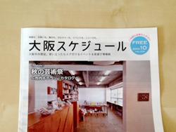 「大阪スケジュール vol.016」に掲載していただきました。