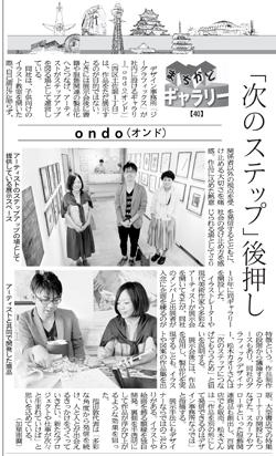 「大阪日日新聞」に掲載していただきました。