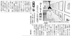 「大阪日日新聞」にて小澤真弓 個展「日用」をご紹介いただきました。