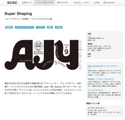 「GCGC」にてハローアヤチャン・寺田順三・ユリコフカワヒロ 3人展「Super Shaping」をご紹介いただきました。