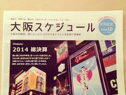 「大阪スケジュール vol.018」にて、西武アキラexhibition「River///River」をご紹介いただきました。
