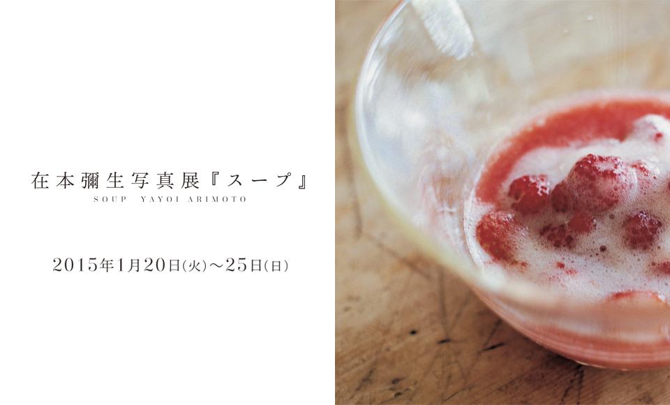 スープ|在本彌生|2015 1/20【tue】〜1/25【sun】