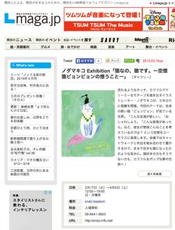 「Lmaga.jp(エルマガジェイピー)」に ノダマキコ exhibition「猫なの、猫です。ー空想猫ビョンビョンの想うことー」を紹介していただきました。