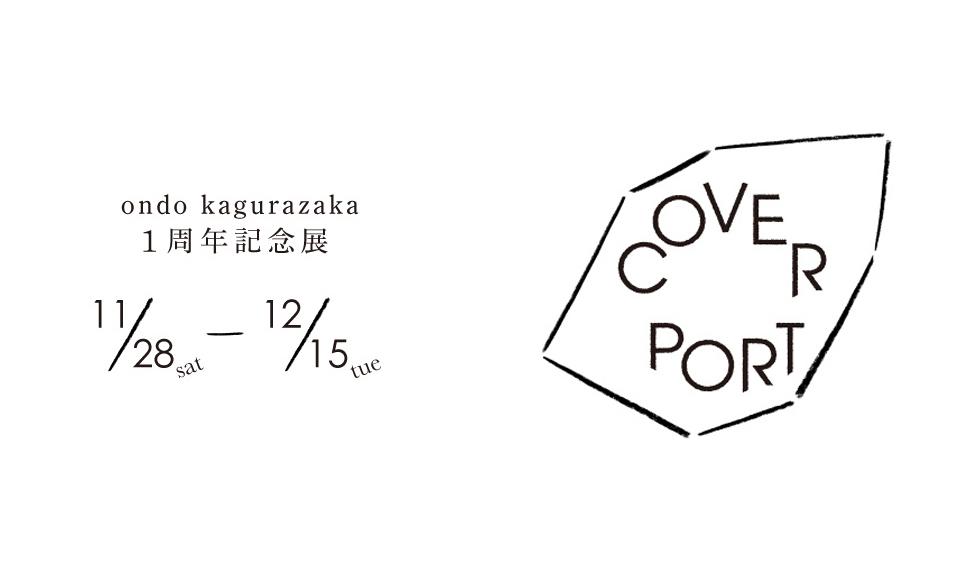 ondo kagurazaka 1周年記念展 「COVER PORT」|企画グループ展|2015 11/28【sat】〜12/15【tue】