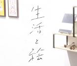 「生活と絵」powered by a.depeche|内田有美/小澤真弓 /寺田マユミ/DMOARTSより「My First ART」
