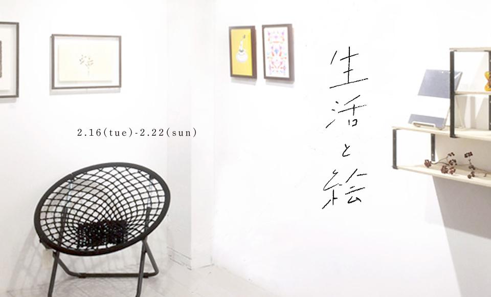 「生活と絵」powered by a.depeche|内田有美/小澤真弓 /寺田マユミ/DMOARTSより「My First ART」|2016 2/16【tue】〜2/22【mon】