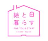 絵と暮らす – FOR YOUR START -|西野詩織/新田美佳/MICAO/yamyam/渡部真由美