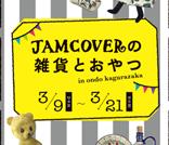 JAMCOVER POP UP SHOP〜JAMCOVERの雑貨とおやつ|オザワリエ