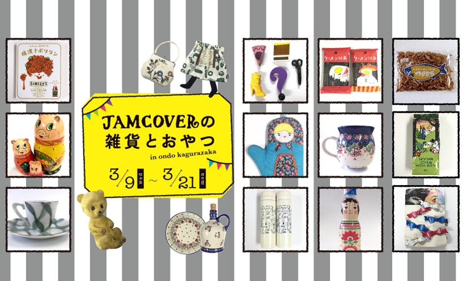 JAMCOVER POP UP SHOP〜JAMCOVERの雑貨とおやつ|オザワリエ|2016 3/9【wed】〜3/21【mon】