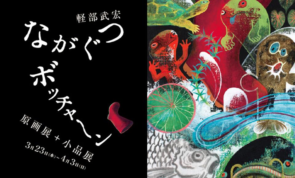 ながぐつボッチャーン原画展+小品展|軽部武宏|2016 3/23【wed】〜4/3【sun】