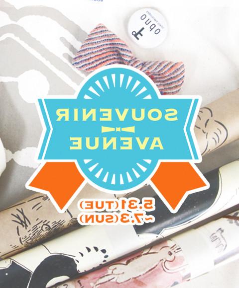 オリジナルグッズ POP UP STORE「SOUVENIR AVENUE」 かもめブックス、WEEKENDERS COFFEE All Right、ondo kagurazaka&tosabori 2016 5/30【tue】〜7/3【sun】