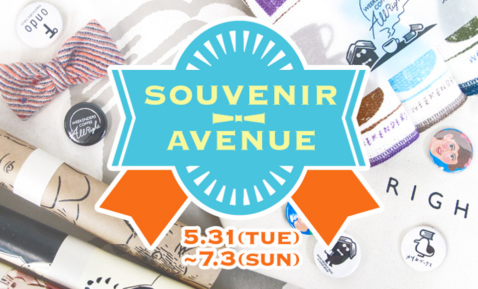 オリジナルグッズ POP UP STORE「SOUVENIR AVENUE」|かもめブックス、WEEKENDERS COFFEE All Right、ondo kagurazaka&tosabori|2016 5/30【tue】〜7/3【sun】