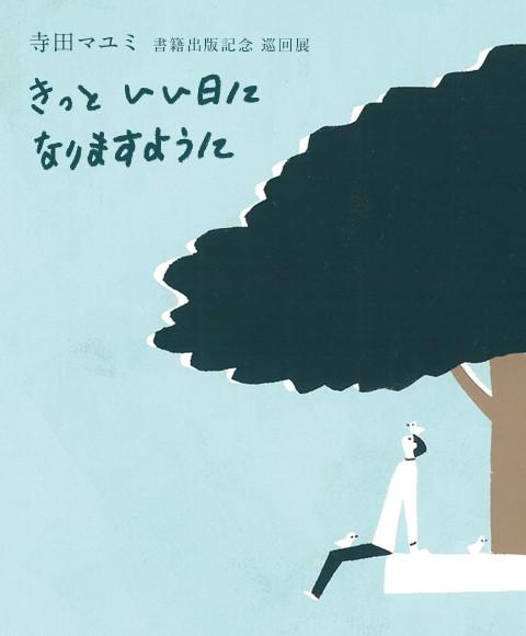 きっと いい日になりますように|寺田マユミ|2016 7/20【wed】〜8/2【tue】12:00 - 19:00(最終日は17:00まで)※日 定休