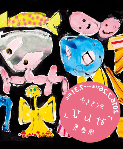「みんな」原画展|きくちちき|2016 7/26【tue】〜7/31【sun】