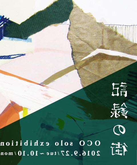 記録の街 oco 2016 9/27【tue】〜10/10【mon】