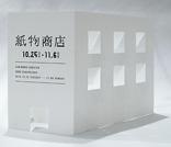 紙物商店|ondo kagurazaka