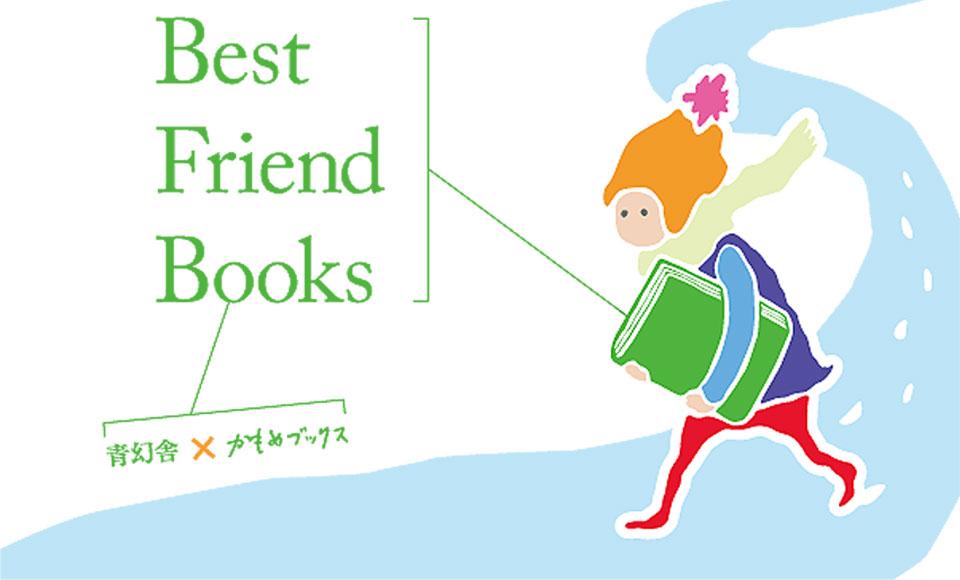 Best Friend Books|青幻舎×かもめブックス|2016 12/6【tue】〜12/25【sun】