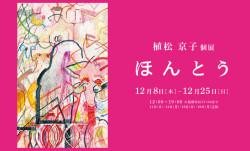 【gallery】12月8日(木)〜植松京子個展「ほんとう」がはじまりました。