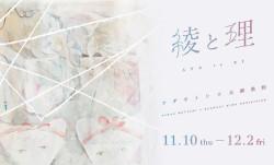 【gallery】11月10日(木)〜ツダモトシ×大柳美和「綾と理」がはじまっています。