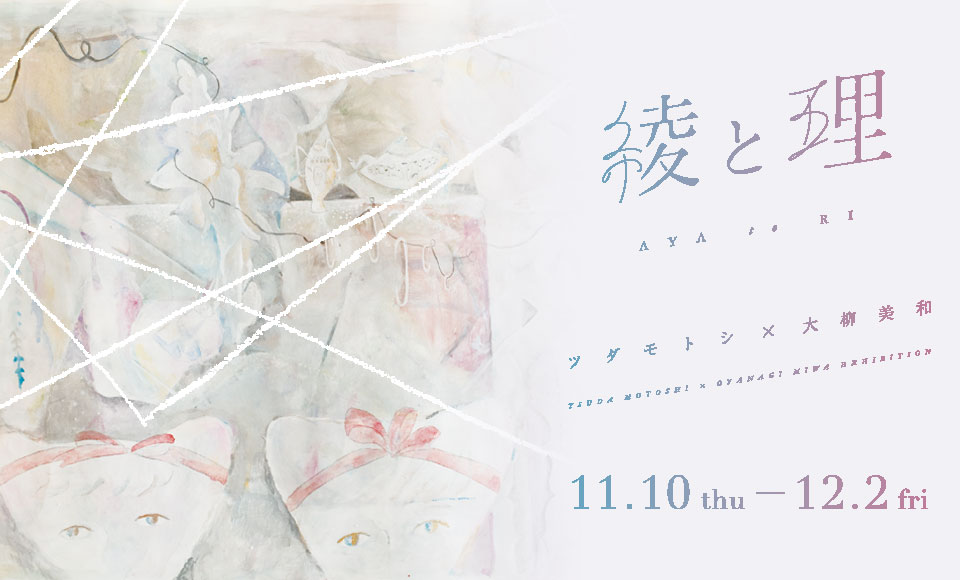 綾と理 ツダモトシ×大柳美和 2016 11/10【thu】〜12/2【fri】