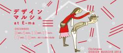 【event】12月3日(土)・12月4日(日)E-maにて開催デザインマルシェにondo出店します。