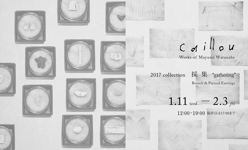 "caillou -2017collection 採集 ""gathering""-