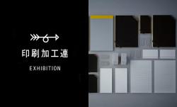 【gallery】1月17日(火)〜1月22日(日)『印刷加工連 EXHIBITION』がはじまりました。