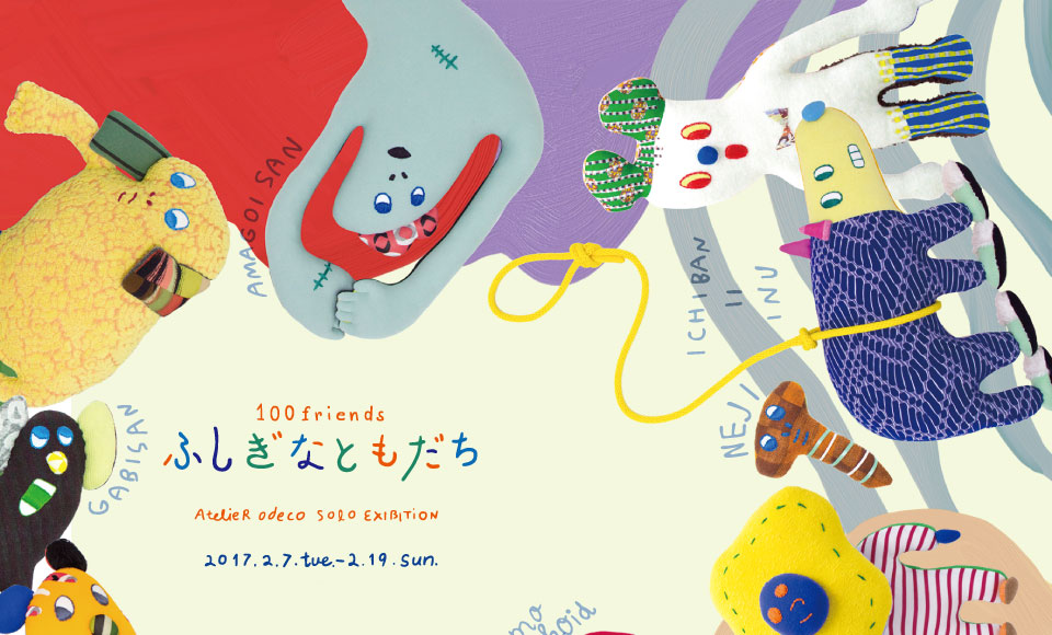 100 friends ふしぎなともだち|AtelieR odeco|2017 2/7【tue】〜2/9【sun】