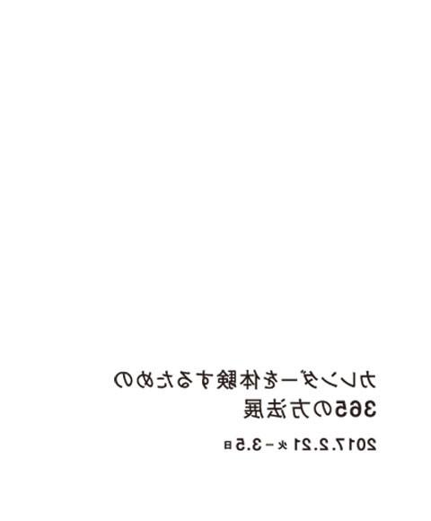 カレンダーを体験するための365の方法展|デザインソングブックス|2017 2/21【tue】〜3/5【sun】