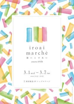 【event】3月1日(水)〜3月7日(火)西宮阪急にて「iroai marche」開催します。
