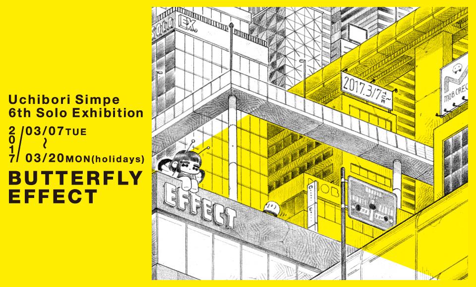 ウチボリシンペ 第6回 個展  BUTTERFLY EFFECT|ウチボリシンペ|2017 3/7【tue】〜3/20【mon】