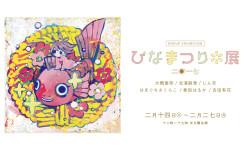 【gallery】2月14日(火)〜2月27日(月)group exhibition 「ひなまつり*展 2017」がはじまりました。
