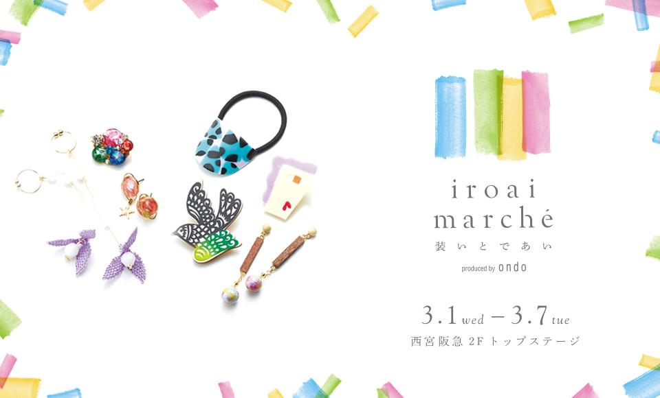 iroai marche|ondo|2017 3/1【wed】〜3/7【tue】