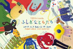 【gallery】2月7日(火)〜2月19日(日)「100 friends ふしぎなともだち AtelieR odeco solo exhibition」がはじまりました。