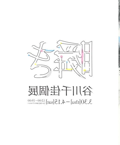瞬き|谷川千佳|2017 3/30【thu】〜4/15【sat】