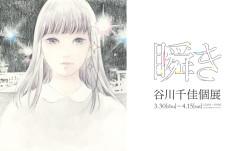 【gallery】3月30日(木)〜4月15日(土)谷川千佳個展「瞬き」がはじまりました。