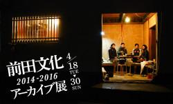 【gallery】4月18日(火)〜4月30日(日)「前田文化 2014-2016 アーカイブ展」がはじまりました。