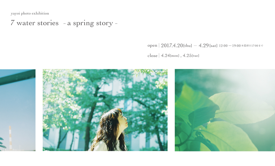 7 water stories  -a spring story-|yayoi|2017 4/20【thu】〜4/29【sat】