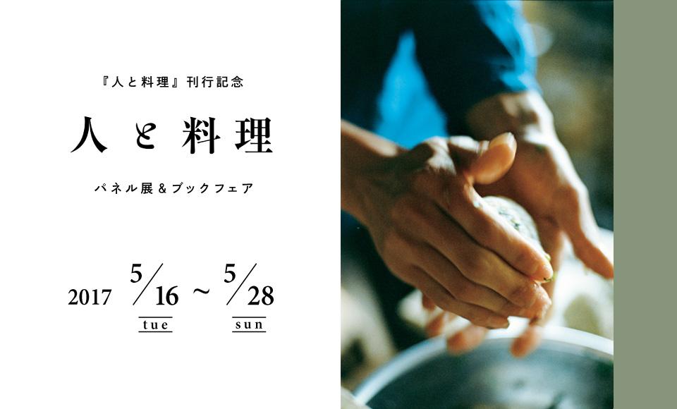 『人と料理』刊行記念   パネル展&ブックフェア|馬場わかな|2017 5/16【tue】〜5/28【sun】