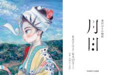 【gallery】6月7日(水)〜6月17日(土)巻田はるか個展「月日」がはじまりました。