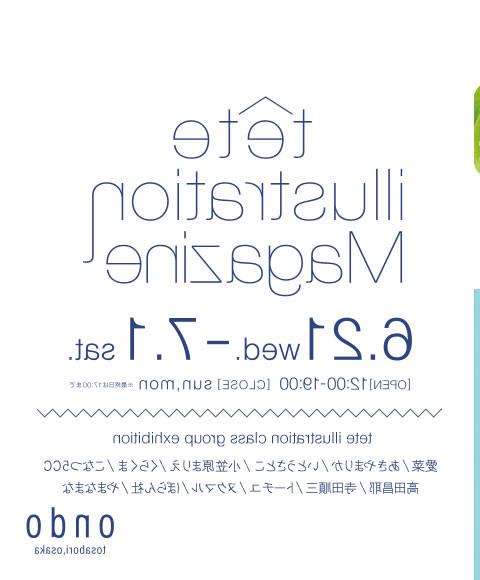 tete illustration class group  exhibition tete illustration class 2017 6/21【wed】〜7/2【sat】