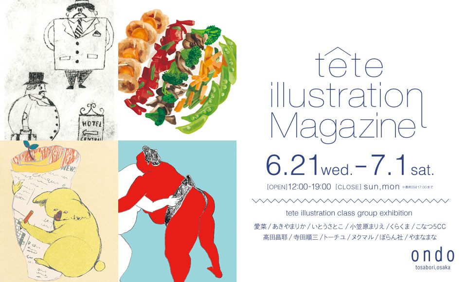 tete illustration class group  exhibition|tete illustration class|2017 6/21【wed】〜7/2【sat】