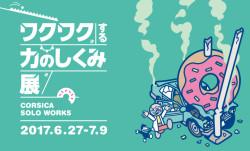 【gallery】6月27日(火)〜7月9日(日)「ワクワクする力のしくみ展」がはじまりました。