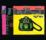 「ぼくのアッコ」発刊記念展|大海赫