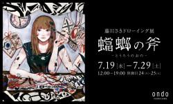【gallery】7月19日(水)〜7月29日(土)藤川さきドローイング展「蟷螂の斧」がはじまりました。