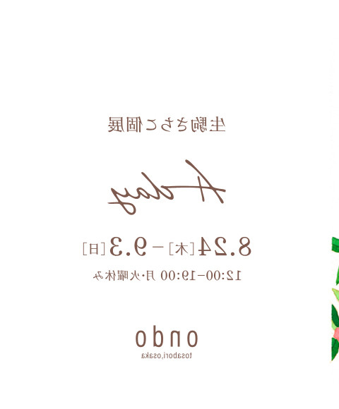 A day|生駒さちこ|2017 8/24【thu】〜9/3【sun】