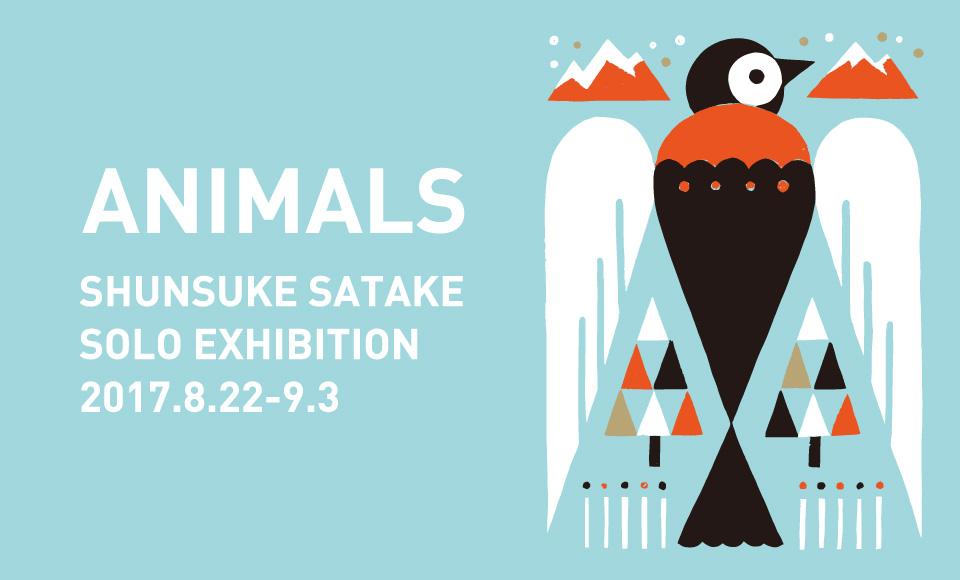 ANIMALS|サタケシュンスケ|2017 8/22【tue】〜9/3【sun】